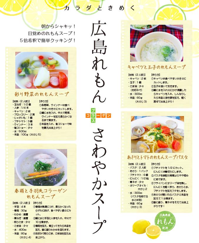 広島れもんさわやかスープレシピ
