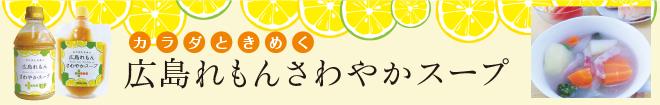 広島れもんさわやかスープ